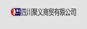 四川省聚义商贸有限公司